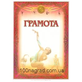 Грамота полиграфическая гимнастика A4 - 149