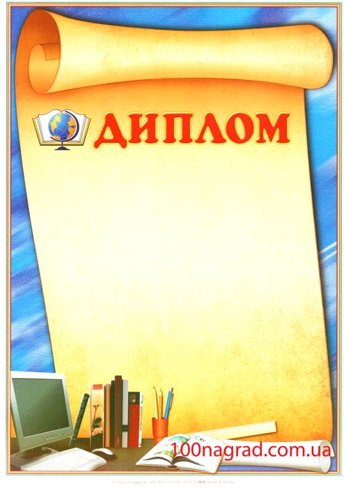 Наград Диплом полиграфический школьный a продажа  Диплом полиграфический школьный a4 098