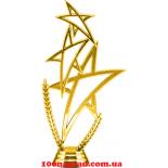 F207/G Звезды статуэтка