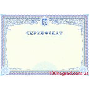 Сертификат полиграфический A4 - 126