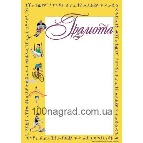 Грамота полиграфическая A4 - Z007