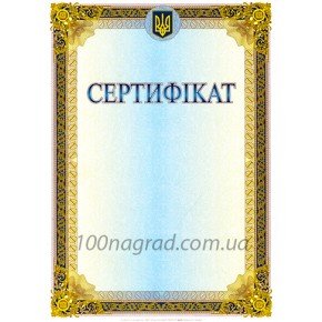 Сертификат полиграфический A4 - 89