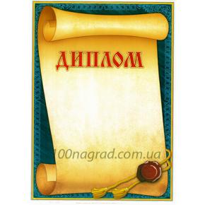Диплом полиграфический A4 - 128