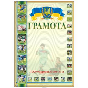 Грамота полиграфическая A4 - Z015 футбол