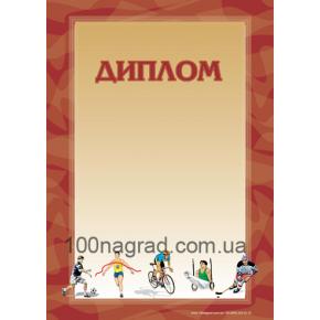 Диплом полиграфический A4 - Z005